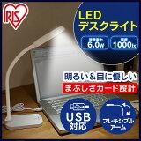 【送料無料】LEDデスクライト LED照明 デスクライト LDL-201 USB接続 タッチスイッチ フレキシブルアーム ライト スタンドライト 学習机 新生活 アイリスオーヤマ 小型ライト テーブルライト テーブルランプ