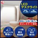 【デスクライト LED】LEDデスクライト LDL-501【ライト スタンドライト 学習机 新生活 目に優しい アイリスオーヤマ】05P18Jun16