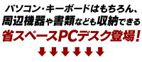 パソコンデスクPDT-6040pcデスク60cm幅生活家具生活用品日用品オフィス用品PCデスクセール【アイリスオーヤマ】