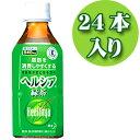 ヘルシア緑茶 350ml24本入 【J】 【TC】日本茶気になる体脂肪に 05P18Jun16