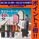スーツケース Sサイズ 40Lあす楽対応 送料無料 キャリーケース キャリーバッグ 小型 ダブルキャ
