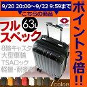 スーツケース Mサイズ 63Lあす楽対応 送料無料 中型 キャリーバッグ キャリーケース 軽量 静音