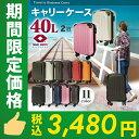 26日15:59迄3480円♪ スーツケース Sサイズ 40...