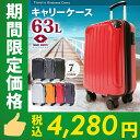 23日15:59迄4280円♪ スーツケース Mサイズ 63...
