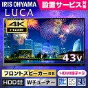 テレビ 43インチ 4K対応 液晶テレビ ブラック 43UB20K 送料無料 地デジ BS CS 4K テレビ 液晶テレビ リビング アイリスオーヤマ