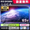 テレビ 4K対応 液晶テレビ 65インチ ブラック LT-65B620送料無料 LUCA テレビ 液晶 デジタル ルカ 4K 4K対応 地デジ BS CS 録画 アイリスオーヤマ