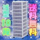 【特別送料無料】スーパークリアチェスト SCC-1000(浅型10段)《幅32×奥行39×高さ108.5cm》...
