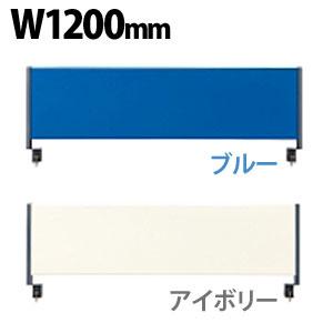 ☆デスクパネル YSP-S120BL ブルー・YSP-S120IV アイボリー スチールタイプ 【TC】   05P18Jun16 ★☆5,000円で送料無料★☆