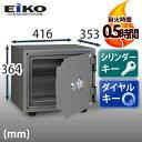 【EIKO】スタンダードシリーズ ダイヤル式 ES-9幅416×奥行353×高さ364(mm) <棚板1枚付き><内臓シリンダー錠>【TD】【代引き不可】