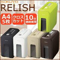 【送料無料】デスクサイドシュレッダー<RELISH>KPS-X80ブラック・ラテ・ブラウン・ホワイト・グリーン【TC】【SC】