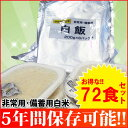 お得な12袋セット!【越後製菓】非常用・備蓄用白米 1袋 (...