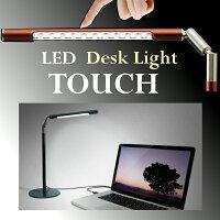【送料無料】LEDデスクライト調光タッチUSB/AC電源【led照明スタンドライト学習机目に優しい】【D】TOUCHGH-LED22GREENHOUSE(グリーンハウス)