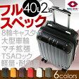 あす楽対応 スーツケース KD-SCKキャリーケース キャリーバッグ スーツケース 機内持ち込み 40L おしゃれ 旅行 出張【D】