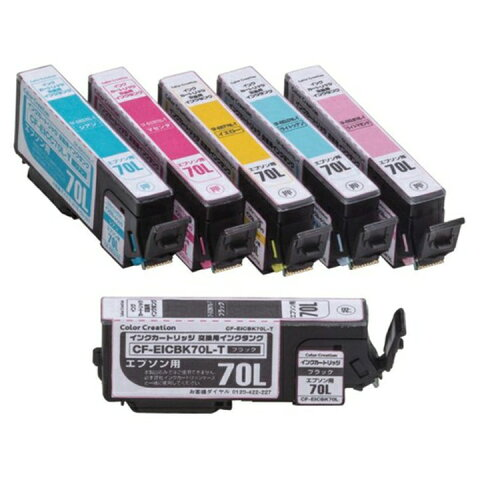 Color Creation/EPSON/IC6CL70互換/エコカートリッジ/6色パック CF-EIC6CL70Lプリンターインク カートリッジ エプソン プリンター プリンターインクエプソン プリンターインクプリンター カートリッジエプソン Color Creation 【D】【在処】