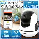 ネットワークカメラ Wi-Fi 防犯カメラ 軽量 ネットワー...