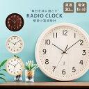 時計 壁掛け 電波時計 30cm 壁掛け時計 PWCRR-3...