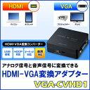【サンワサプライ】ノートPCやタブレットPCのHDMI信号をVGA(ミニD-sub15pin)アナログ信号と音声信号に変換できるアダプター HDMI-VGA..