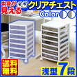 書類 棚 A4ファイルがすっぽり収納♪ クリアチェスト 浅型7段 SCE-S700 ホワイト/クリアブラウン・ホワイト/クリアブルー【アイリスオーヤマ】05P18Jun16