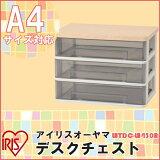 【】ウッドトップデスクチェスト WTDCW-430R(WTDC-W430R) 木製ウッドトップ 収納ボックス 書類ケース 引き出し 収納ケース プラスチック 書類 棚 A4 収納