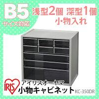 小物キャビネットKC-350DRカラー:ライトグレー小物収納収納ボックス【アイリスオーヤマ】