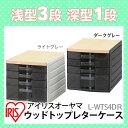 ウッドトップレターケース L-WTS4DR 木製ウッドトップ 収納ボックス 書類ケース 引き出し 収納ケース プラスチック 書類 棚 A4 収納 収納ボックス 小物入れ レターケース a4 小物キャビネット 小物 整理 事務用品 アイリスオーヤマ 05P18Jun16