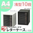 レターケース L-10SR【収納ボックス 書類ケース 引き出...
