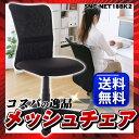 【送料無料】メッシュチェア ブラック SNC-NET18BK2オフィスチェア パソコンチェア メッシュ 椅子 キャスター シンプル 新生活【TD】【サンワサプライ】05P18Jun16