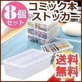 【送料無料】コミック本ストッカー 8個セット CMS-23収納ケース 収納ボックス 漫画 マンガ コミック 収納 アイリスオーヤマ 05P18Jun16