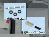 [マックス]卓上紙折り機EPF-200用消耗品部品セット『EPF-SB1』【EF80015】