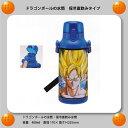 【在庫限り】ドラゴンボール改 保冷直飲み水筒 400ml