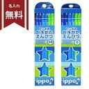 【お名前入れ無料】ippo(イッポ) トンボのかきかたえんぴつ 12本入り 六角軸 ブルーストライプ スター窓 KB-KPM02