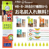 【お名前入れ無料】トンボ鉛筆  鉛筆 木物語<Ki monogatari> 12本入り 芯の濃さ:HB〜2Bまで★