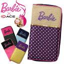 Barbie<バービー> 多目的収納ケース<ポーチ・小物入れ> 柄:モニカ<ドット> 全5カラー 13×24×2cm 【48873-ace】