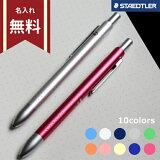 【レビューを書いて名入れ無料(筆記具)】 ステッドラー STAEDTLER アバンギャルドライトボールペン【多機能ペン】【ボールペン 名入れ ブランド】927AGL