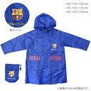 FCバルセロナ<FCB> ランドセル対応レインコート <雨がっぱ> 3サイズ ブルー 9811-mrc [Jitsu160713A]