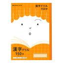 ジャポニカフレンド 学習帳<ノート> 漢字ドリル 150字 [2016年新入学文具] 4901772075110