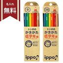 【鉛筆名前入れ無料】ippo<イッポ> トンボのかきかた低学年用<鉛筆・えんぴつ> 赤鉛筆入り 六角軸 12本組 B:MP-SKNN03-B 2B:MP-SKN...