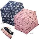 くまのがっこう 折りたたみ傘 <雨傘・手開き式> 53cm お誕生日柄 1098-mrc[Jitsu160625A]