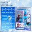【鉛筆・赤鉛筆名前入れ無料】アナと雪の女王 ショップ限定お道具箱入り文具セット<ギフトセット・文具8点セット> 167-set [2016年度新入学文具] 【disneyzone】[Jitsu160709A]