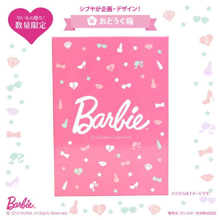 【送料無料】Barbie<バービー> おどうぐ箱<お道具箱> SD-HB001[SB-HB…...:bunbougu-shibuya:10072294