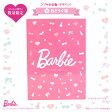 【送料無料】Barbie<バービー> おどうぐ箱<お道具箱> SD-HB001[SB-HB001] バービー新入学・限定シリーズ
