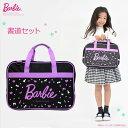 【送料無料】Barbie<バービー> 書道セット<習字セット> SB-KB001 バービー新入学・限