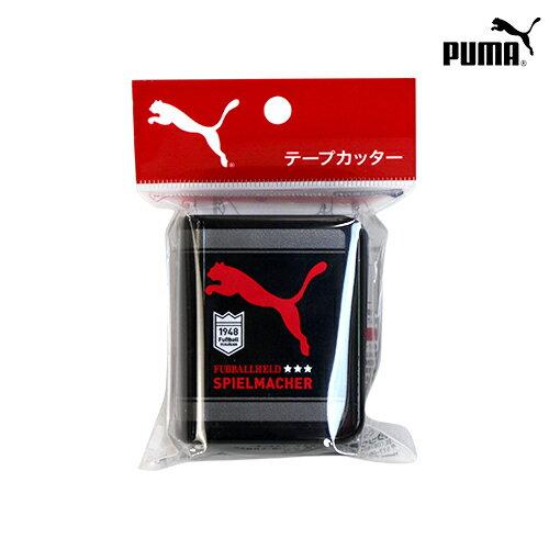 PUMA<プーマ> テープカッター pm121 [2017年度新入学文具] 4901478…...:bunbougu-shibuya:10038132