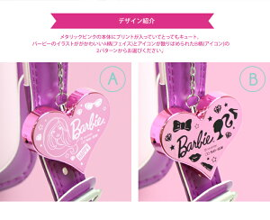 Barbie<バービー>防犯ブザー2柄4560182210353バービー新入学・限定シリーズ