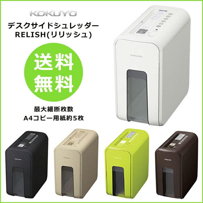 【送料無料】コクヨ (KOKUYO)コクヨ デスクサイドシュレッダー<RELISH> [-win]