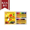 サクラクレパス 24色 【名入れあり】 LP24R ◇◇【メーカー取り寄せ品】