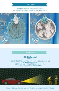 【ゆうメール可】アナと雪の女王<フローズン・アナ雪>リフレクター4560182210254ディズニー新入学・限定シリーズ<日本製>
