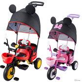 アイデス<ides> ミッキーマウス ミニーマウス カーゴサンシェード<三輪車> 2柄 0118-ids [bike] 【disneyzone】