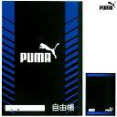 PUMA<プーマ> 自由帳<自由ノート、じゆうノート> 白無地 B5 676PMB [2015年新入