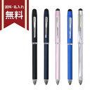 [名入れ無料]クロス テックスリープラス 複合ボールペン TECH3 (TECH4) CROSS cross02-ysd AT0090 ブルー廃版